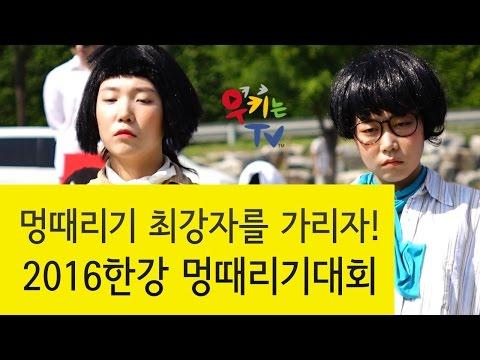 이색대회, 2016 서울시 한강 멍때리기 대회의 생생한 현장을 담아왔습니다.