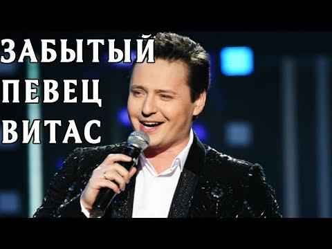 Старый хит певца Витаса Седьмой элемент внезапно стал сенсацией в Сети