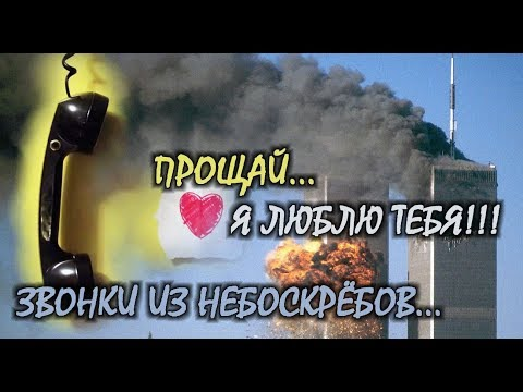 11 сентября 2001 года - Звонки Из Небоскребов / Discovery Channel