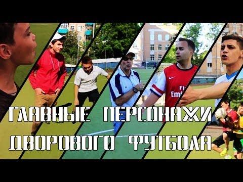СпоРТ: Главные персонажи дворового футбола