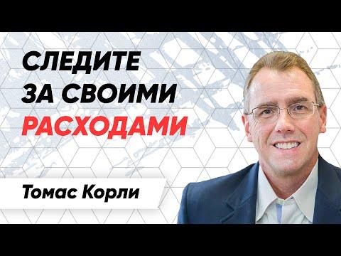 Томас Корли – Привычки богатых людей! СМОТРЕТЬ ВСЕМ!!!