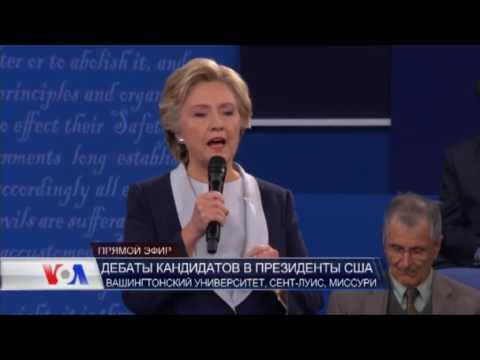 Вторые теледебаты Клинтон и Трампа