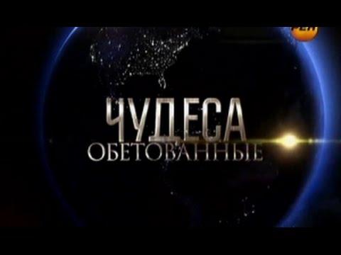 """Чудеса обетованные №1. """"Джуна. Загадка века"""" (06.11.2012)"""