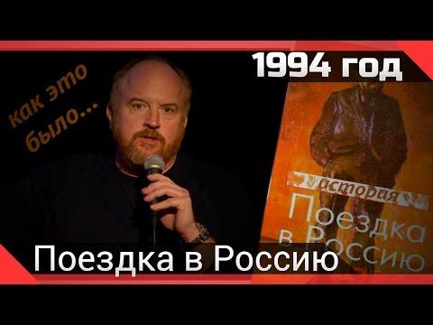 """""""Самые тупые, но самые умные люди в мире"""": Западные комики о России и русских - россия, народ, знаменитости"""