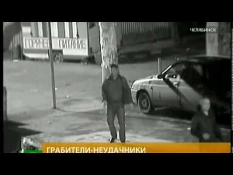 Воры неудачники из Челябинска   Суровый Челябинск
