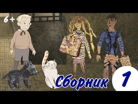 Сборник мультфильмов Чехова А.П.   Классика для детей