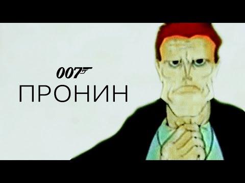 007: ПРОНИН