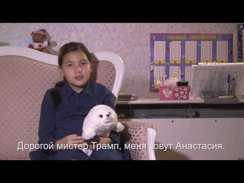 россия, Путин, пропаганда, дети - Россияне не поняли прикола с девочкой Настей, записавшей видеообращение к Трампу