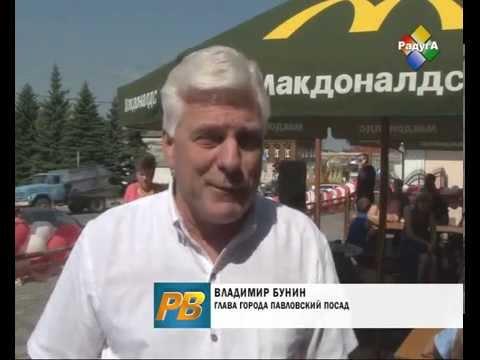 """Открытие кафе """"Макдональдс"""" (31.07.2014)"""