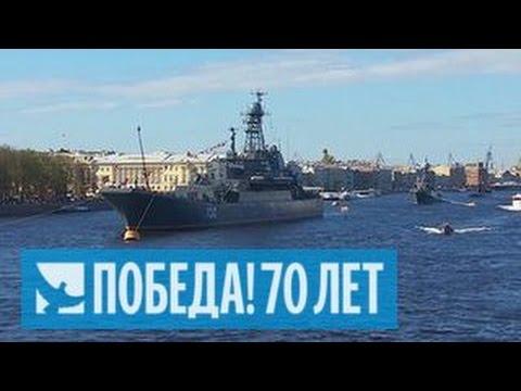 россия - Парады в честь юбилея Великой Победы на Красной площади в Москве и кораблей в Петербурге – полные версии