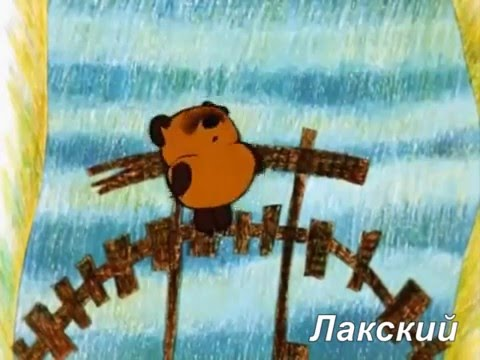 - Видео: перевод песни Винни-Пуха на кавказские языки порвал Интернет