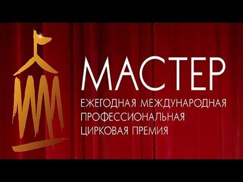 28. Мастер. Приезд и первое интервью Олега Попова (2015)