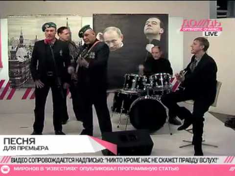 Десантники против Путина - Песня для премьера.avi