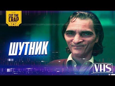 """""""Шутник"""" VHS-трейлер"""
