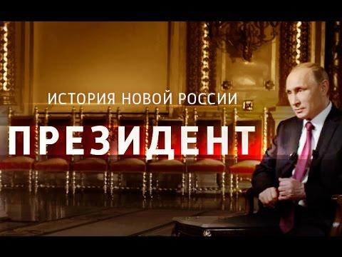 """телевидение, россия, Путин, пропаганда, ностальгия, кино, знаменитости - В Сети появился фильм """"Президент"""", где Путин рассказал свою версию главных событий его 15-летнего правления"""