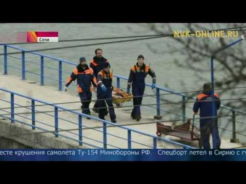 Видео о крушении Ту-154 под Сочи - ЧП, телевидение, россия