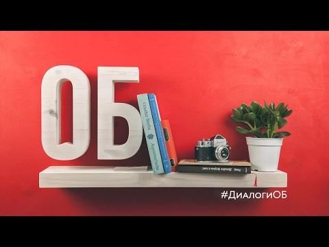 """10 лучших """"Диалогов"""" в """"Открытой библиотеке"""", которую закрывают силовики - телевидение, россия, народ, кризис, знаменитости"""