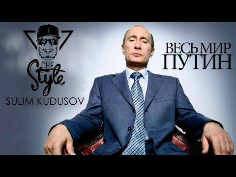 Neko - Весь мир Путин (Che Style)