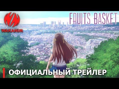 Корзинка фруктов   Официальный трейлер [русские субтитры]