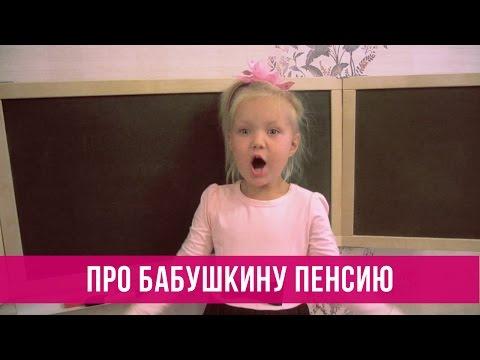 россия, кризис, душевное, дети - 4-летняя девочка потроллила министров и олигархов стихами о бабушкиной пенсии