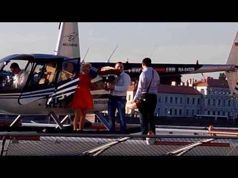 Предложение М Кустова Руки и сердца Яковчик Оксаночке Над Невой на борту вертолёта