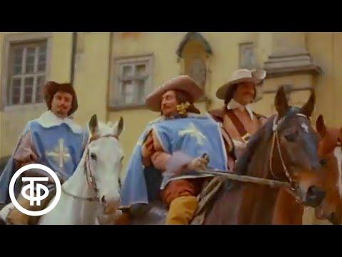 """""""Песня мушкетеров"""" из кинофильма """"Д`Артаньян и три мушкетера"""" (1979)"""