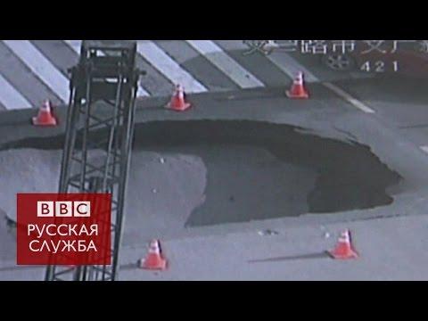 В Китае провалилась дорога