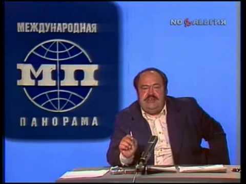 """""""Международная панорама"""".1978.СССР"""