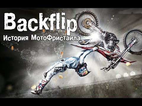 Backflip сальто на мотоцикле - История МотоФристаила