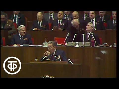 Выступление Леонида Брежнева. ХХVI (26-й) съезд КПСС. 23 февраля 1981 (1981)