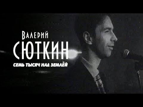 """Валерий Сюткин —""""7 тысяч над землей"""" (ОФИЦИАЛЬНЫЙ КЛИП, 1995)"""