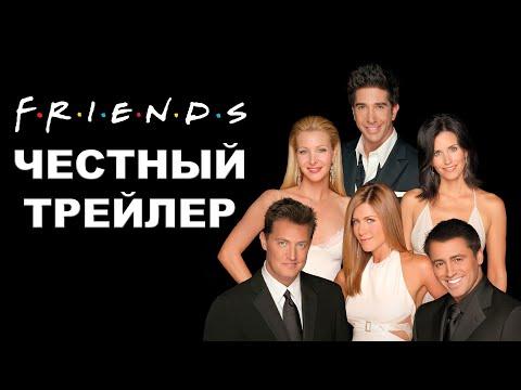Честный трейлер   сериал «Друзья» / Honest Trailers   Friends [rus]
