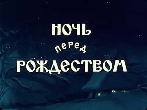 Ночь перед рождеством (Мультфильм)1951