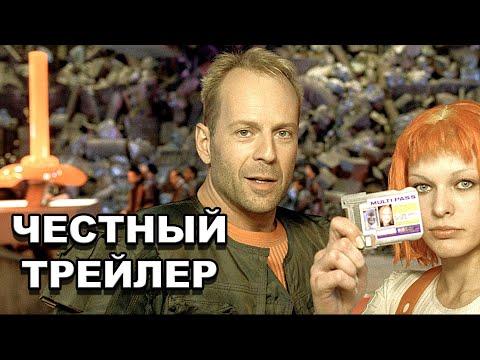 Честный трейлер   «Пятый элемент» / Honest Trailers   The Fifth Element [rus]