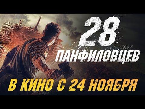 28 Панфиловцев [HD 4K]   Официальный трейлер   2016