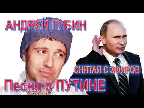 Андрей Губин – Путин - Супер DJ