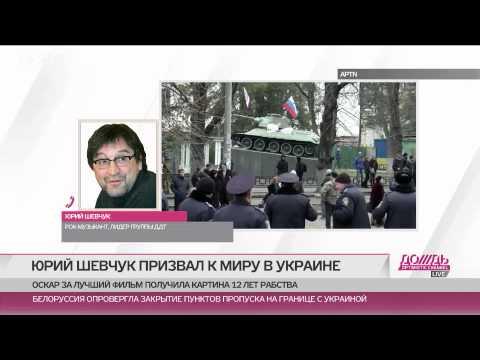 Юрий Шевчук о происходящем в Украине: это полный провал российской политики.