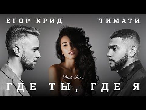 россия, рейтинги, музыка, знаменитости - 10 самых популярных российских клипов 2016 года