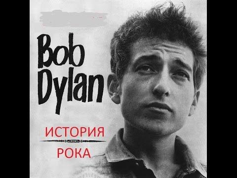 История Рока - Боб Дилан биография