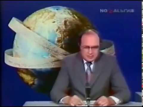 Международная панорама 1976