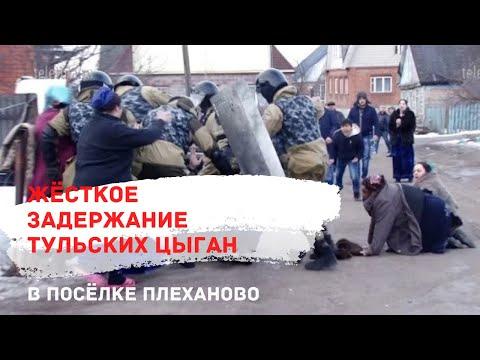 - Цыганский бунт в Плеханово: факты, фото, видео и реакция соцсетей