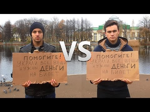 Русский VS Нерусский / Money for a ticket Prank