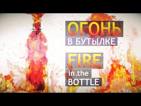 Эксперимент с огнем в бутылке: замедленная съемка - необычное, знания