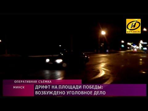 Минчанин на Mercedes устроил дрифтинг на пл.Победы