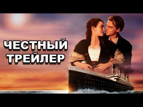 Честный трейлер   «Титаник» / Honest Trailers   Titanic [rus]