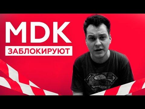 """Детский лепет: реакция на закрытие MDK, крупнейшего сообщества в """"ВК"""" - соцсети, россия, пропаганда, интернет, гаджеты"""