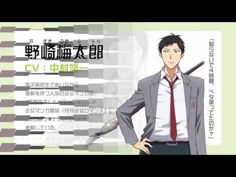 Gekkan Shoujo Nozaki kun Trailer