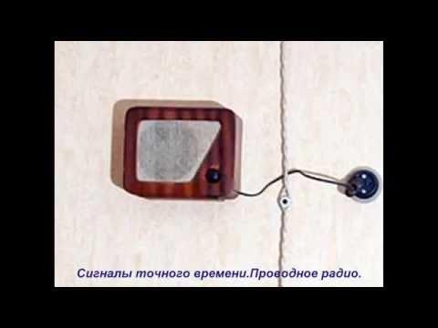 СССР.Сигналы точного времени.Проводное радио.