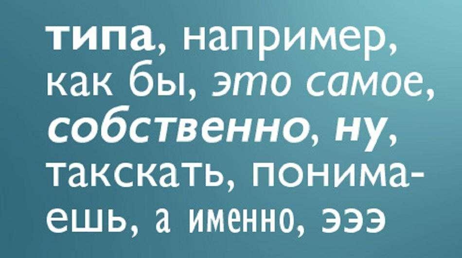 главных слов-паразитов в современном русском языке