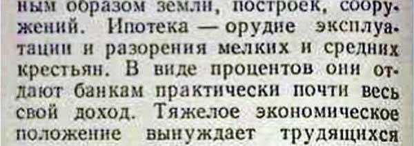 ностальгия, кризис - Советские люди прекрасно знали, что такое ипотека